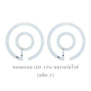 หลอดกลม LED 12w ไม่ต้องใช้ไดเวอร์ แสงวอร์มไวท์ EVE (แพ็ค 2)