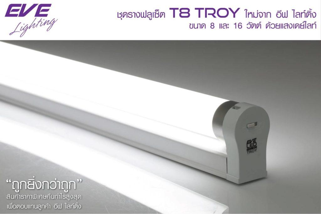 ชุดรางไฟ LED T8 Fullset TROY EVE
