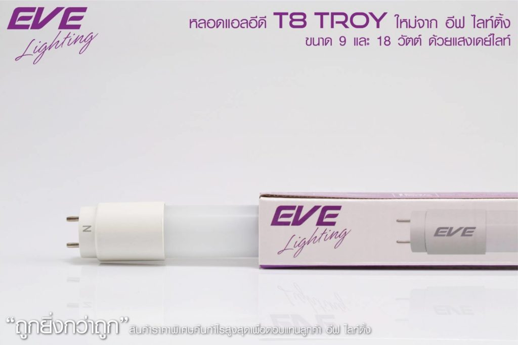 หลอด LED T8 Tube TROY EVE